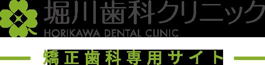 堀川歯科クリニック 矯正歯科専用サイト